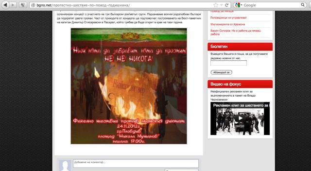 Mobilisierung zum Fackelmarsch in Plovdiv. Screenshot: a.i.d.a.