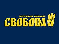 Parteilogo der nazistischen 'Swoboda'.  (c) Wikimedia Commons